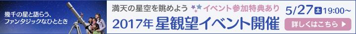 2017年 星観望イベント開催