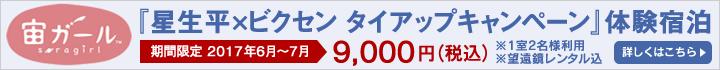 『星生平×ビクセンタイアップキャンペーン』体験宿泊